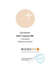 Сертификат партнера ООО СпецТех РМ