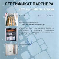 Сертификация партнерства Legrand